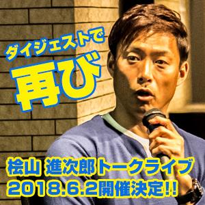 桧山進次郎トークライブ