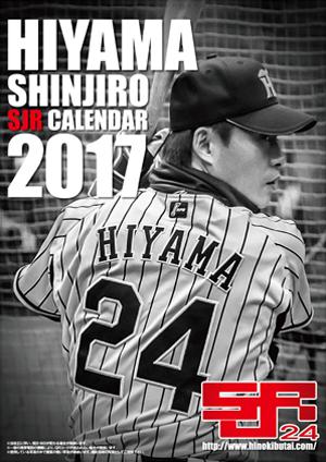 SJRカレンダー2017