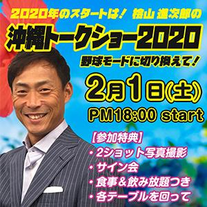 桧山進次郎の沖縄トークライブ2020