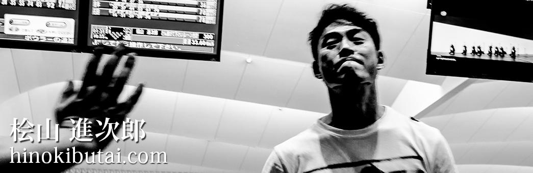 桧山進次郎公式サイト桧舞台