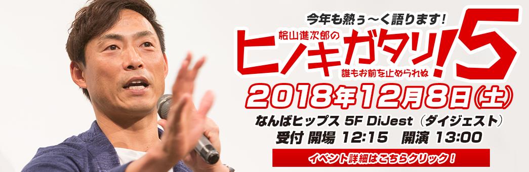 桧山進次郎のヒノキガタリ5
