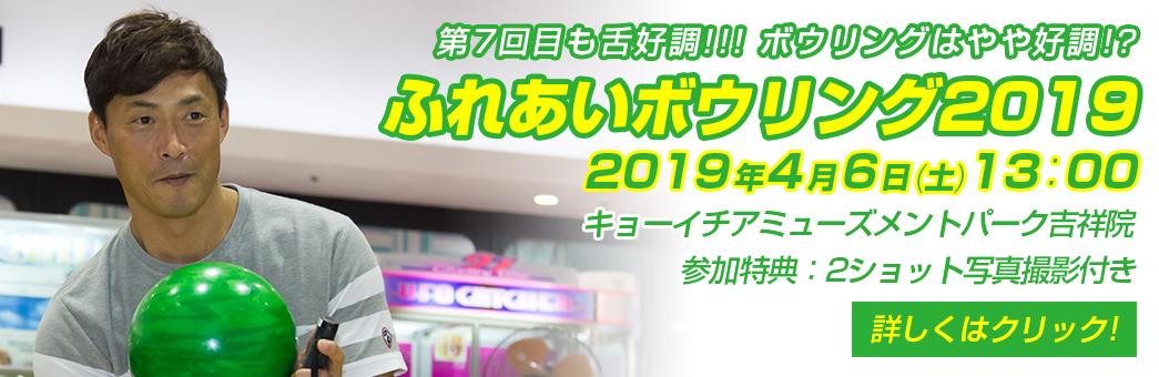 第7回 ふれあいボウリング大会2019詳細ページ