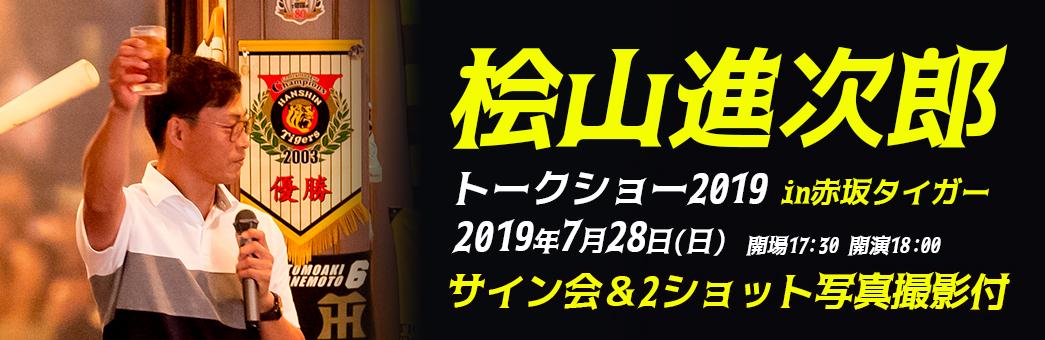 桧山進次郎トークショー2019 in赤坂タイガー