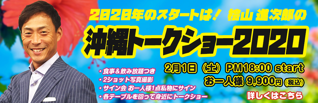 沖縄トークライブ2020