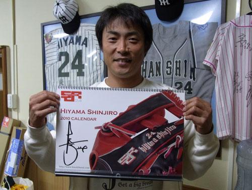 2010新春プレゼント!!