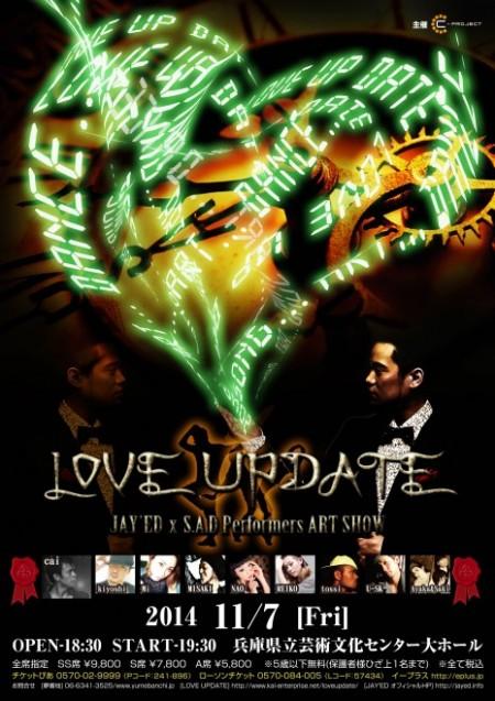 LOVE_UPDATE_new