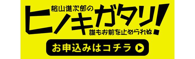 桧山進次郎のヒノキガタリ ポスター掲載協力店紹介