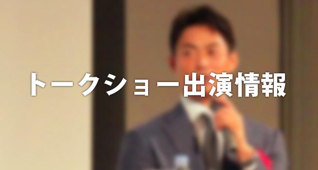【出演情報】ケーブルテレビショー in KANSAI 2015