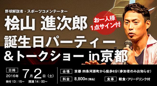 桧山進次郎 誕生日パーティー2016