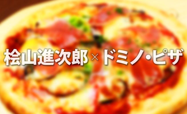 ドミノ・ピザのCMに桧山進次郎が!?