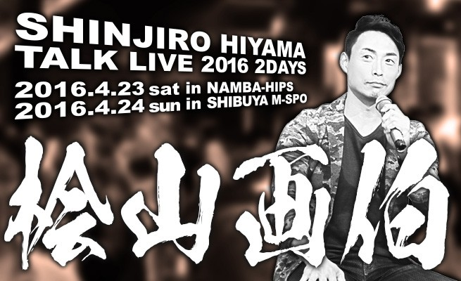 桧山進次郎トークライブ2016 2DAYS 開催のお知らせ