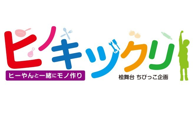 【ちびっこ企画】ヒーやんと一緒にモノ作り体験【in滋賀県】