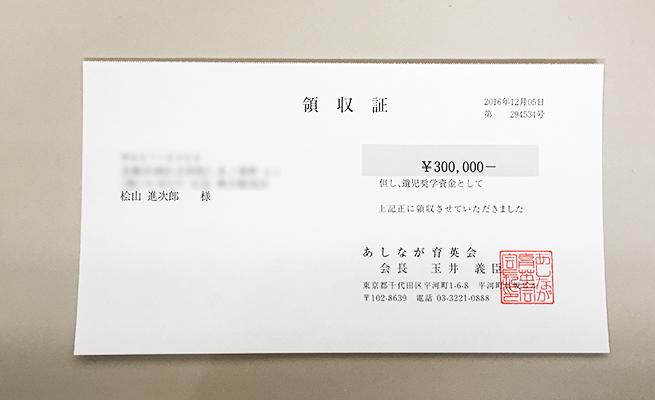 桧山進次郎のヒノキガタリ 寄付のご報告