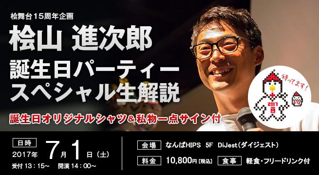 桧山進次郎 誕生日パーティー2017