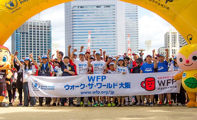WFP ウォーク・ザ・ワールド大阪2017