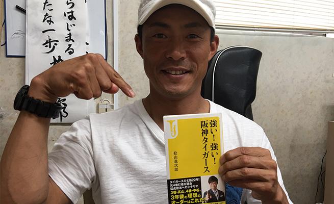 著書発売!「強い!強い!阪神タイガース」
