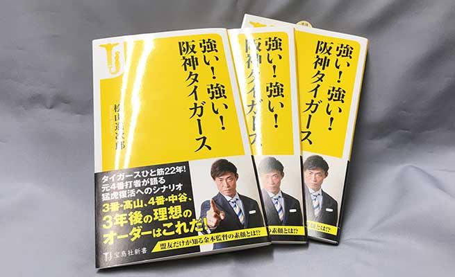 桧山進次郎著書プレゼント 当選者発表