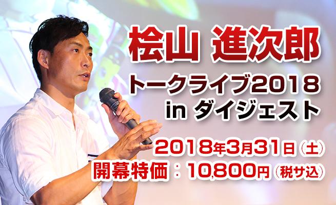 桧山進次郎トークライブ2018inダイジェスト