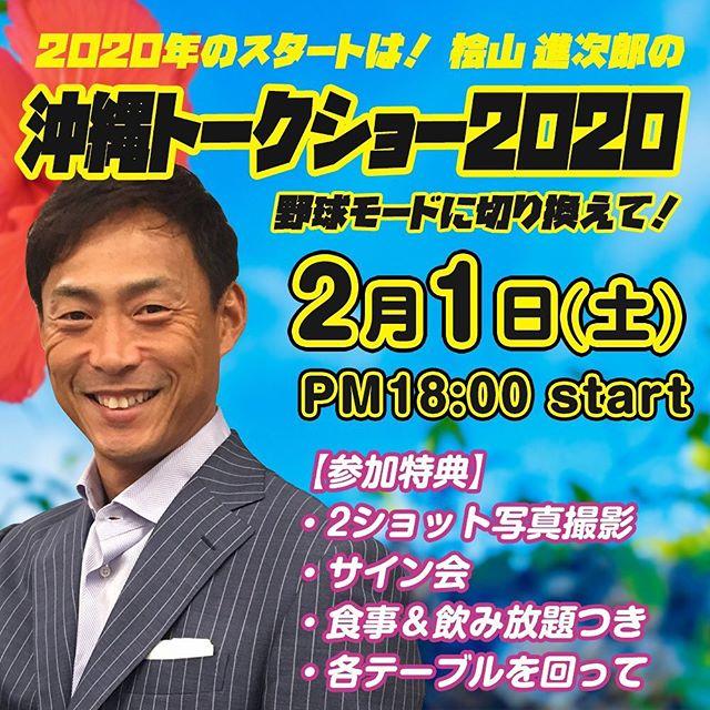 【沖縄トークショー開催のお知らせ】