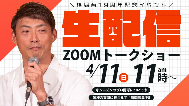 桧舞台19周年記念!ZOOMオンライントークショー